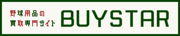 野球用品の買取専門サイト BUYSTAR